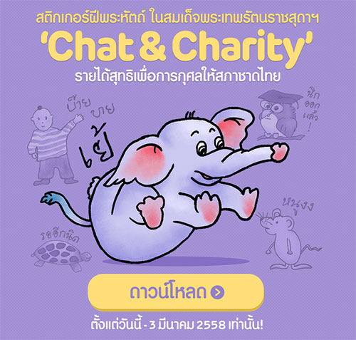Chat & Charity